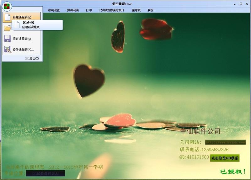 软件主界面:可以自由设定背景图片,主界面提供了开发商的联系信息(软件右下角),以及当前操作的课程表信息(软件左下角):